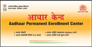 Open Aadhar Center